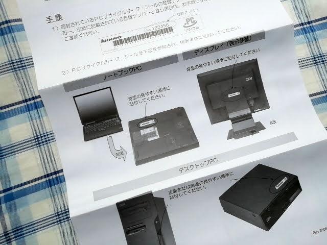 Lenovoのパソコンのリサイクルマークの案内文書の貼り付け方の説明