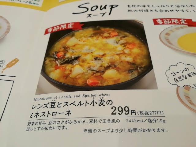 サイゼリヤのレンズ豆とスペルト小麦のミネストローネは299円