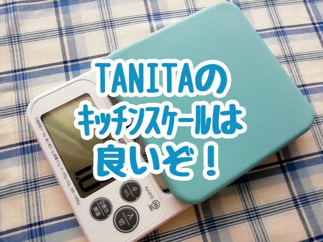 タニタのデジタルキッチンスケールのKJ-212は良いぞ!