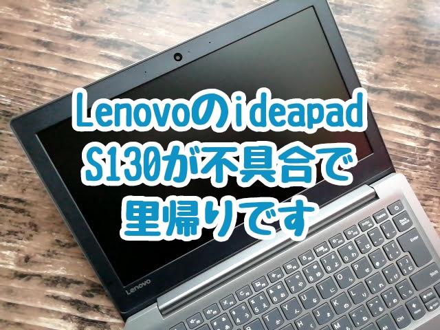 LenovoのideapadのS130が不具合で里帰りです