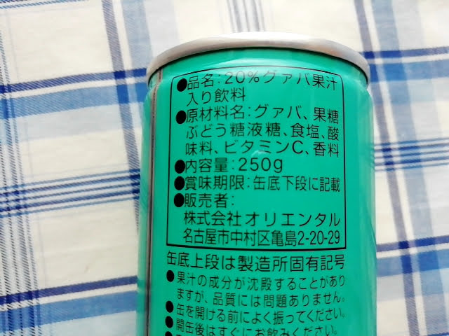 業務スーパーのグァバのジュースの原材料