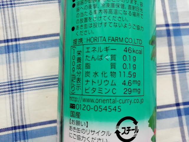 業務スーパーのグァバジュースの栄養成分表示