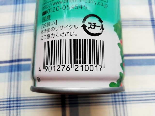 業務スーパーのグァバジュースのバーコード