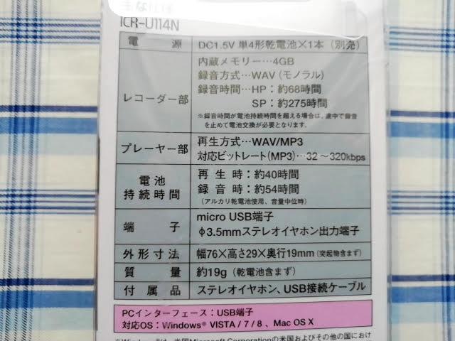 オーム電機 デジタル ミニICレコーダー ICR-U114Nのパッケージの説明