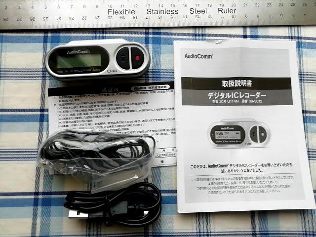 オーム電機 デジタル ミニICレコーダー ICR-U114Nの内容物