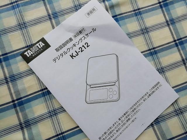 タニタのデジタルキッチンスケールのKJ-212の取扱説明書