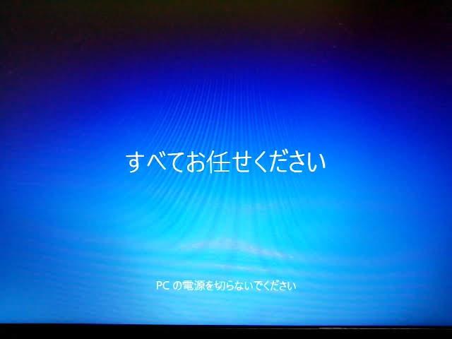 レノボのideapadのS130を初期化してすべてお任せくださいって言われた画面