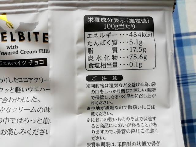 業務スーパーのエンジェルバイツのチョコ味の栄養成分表示