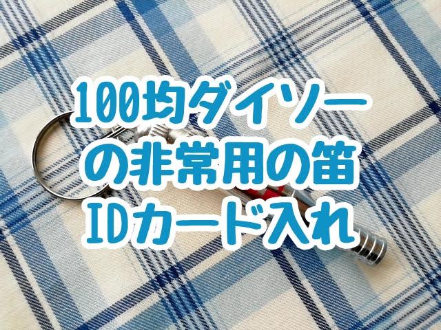 100均ダイソーの緊急用ホイッスル