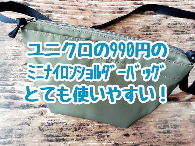 ユニクロの990円のナイロン ミニショルダーバッグがとても使いやすい