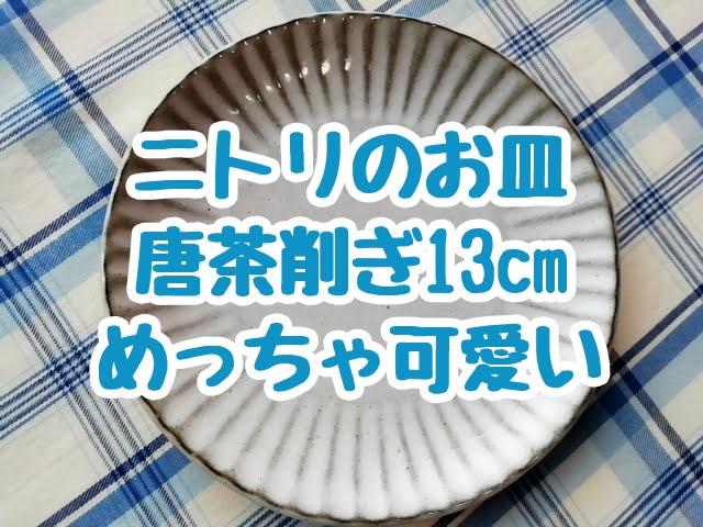 ニトリの唐茶削ぎ13センチ皿めっちゃ可愛い