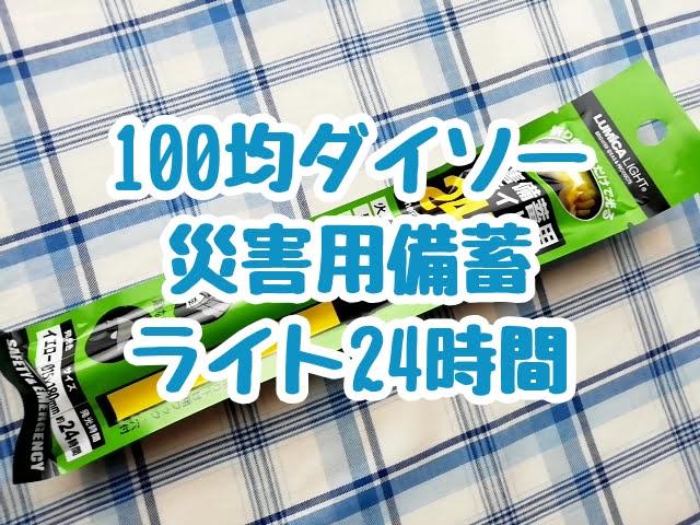 100均ダイソーの災害備蓄用ライト24時間