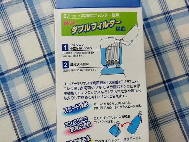 携帯浄水器スーパーデリオスのダブルフィルターの説明