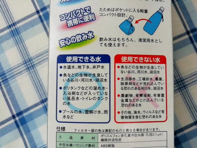 携帯浄水器スーパーデリオスに使用できる水