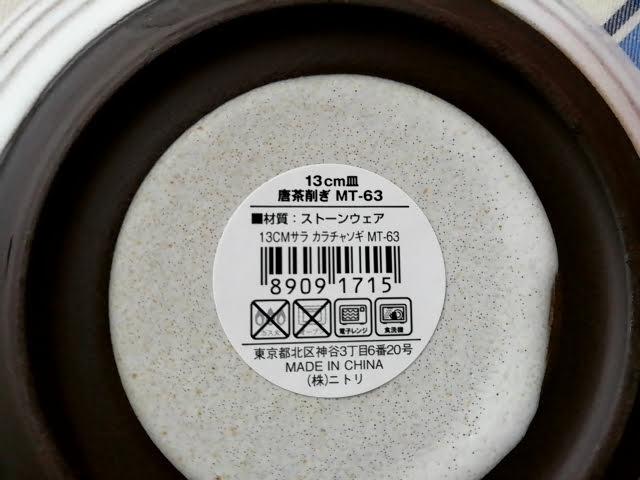 ニトリの唐茶削ぎ13センチ皿の裏に貼ってあるシール