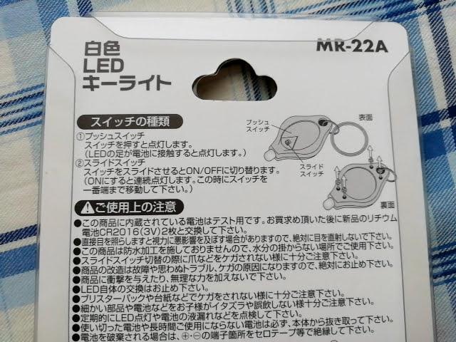 100均ワッツの白色LEDキーライトのパッケージ裏の説明書き