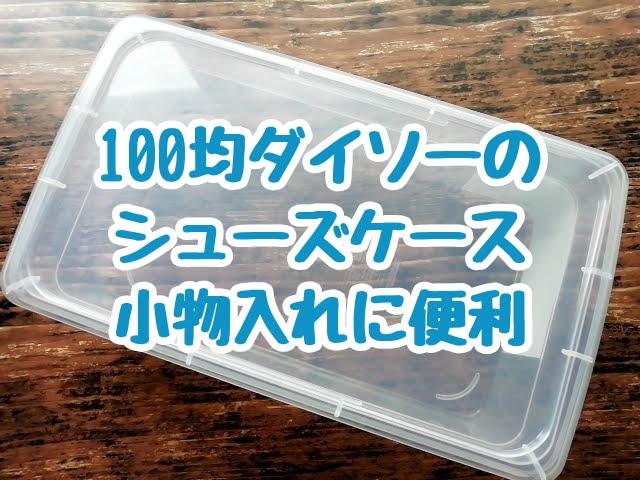 100均ダイソーのシューズケースが小物入れに便利