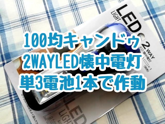 100均キャンドゥの2WAY LED懐中電灯は単3乾電池1本で作動