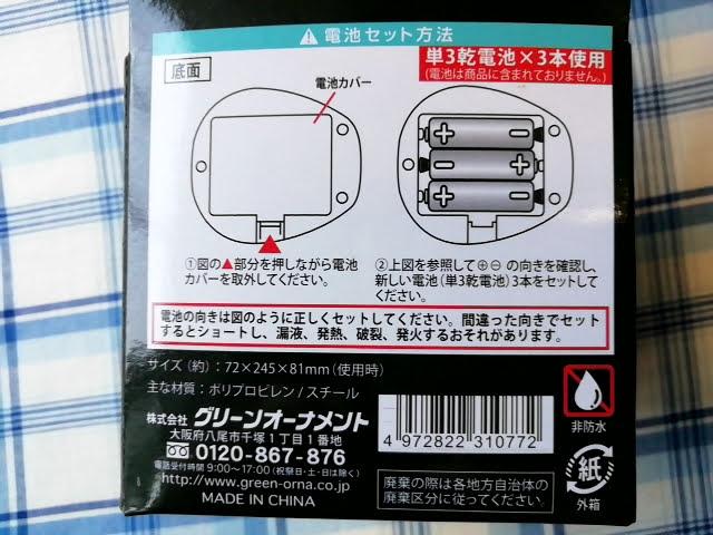 100均セリアの単3乾電池3本の5LEDスタンドライトの電池セット方法