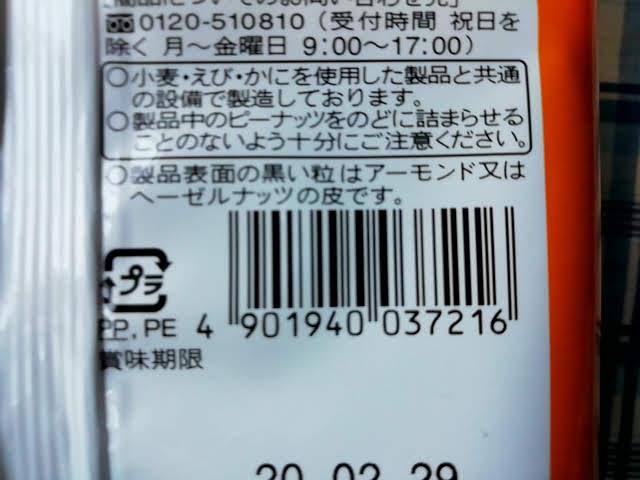 キャラメルコーンのよくばり3種の香ばしナッツ味のバーコード