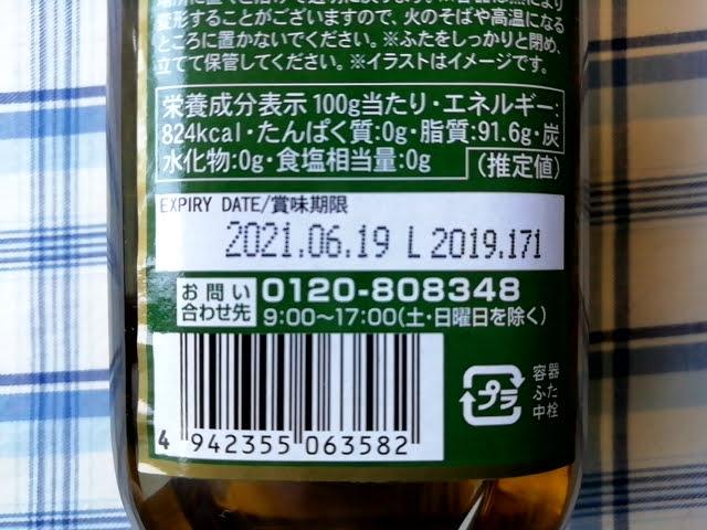 業務スーパーのイタリア産のエキストラバージンオリーブオイルの栄養成分表示