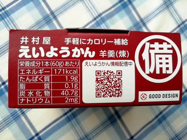 井村屋のえいようかんの栄養成分表示