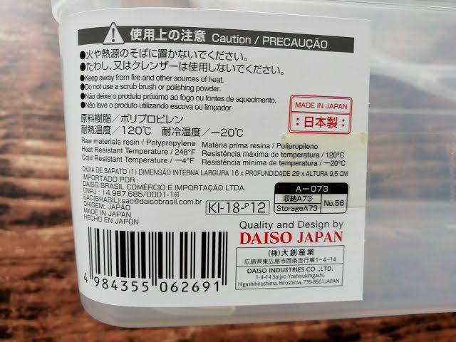 100均ダイソーのシューズケースは日本製
