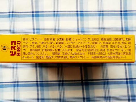 江崎グリコ ビスコ 発酵バター仕立ての原材料