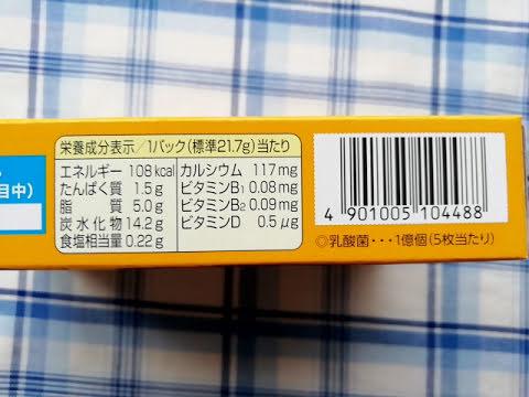 江崎グリコ ビスコ 発酵バター仕立ての栄養成分表示