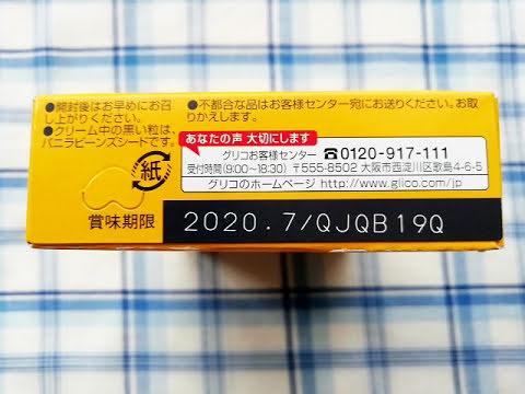 江崎グリコ ビスコ 発酵バター仕立ての賞味期限