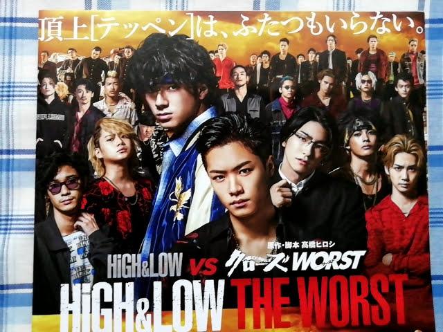 映画「HiGH&LOW THE WORST」鬼邪高校
