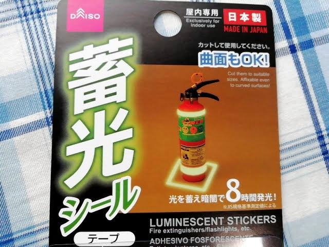 100均ダイソーの蓄光シールは日本製