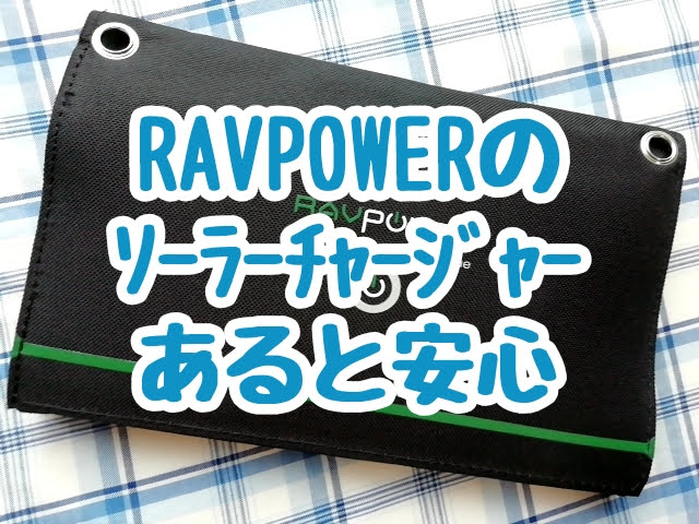 RAVPower ソーラーチャージャー 16W 2ポート RP-PC008はあると安心