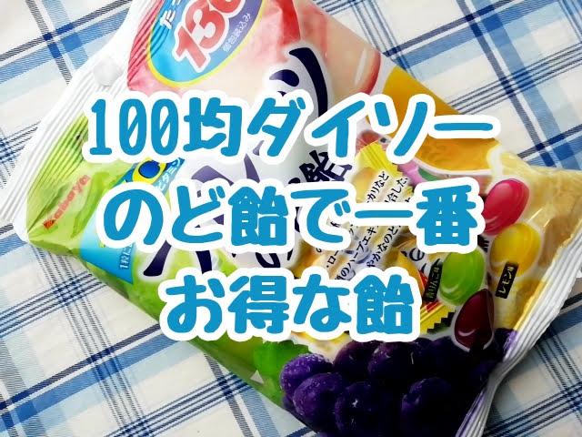100均ダイソーで買えるのど飴で一番お得なフルーツのど飴
