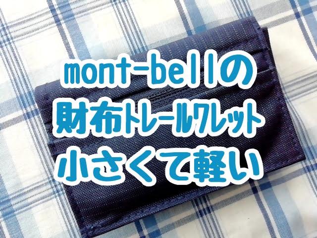 mont-bellのトレールワレットは小さくて可愛い