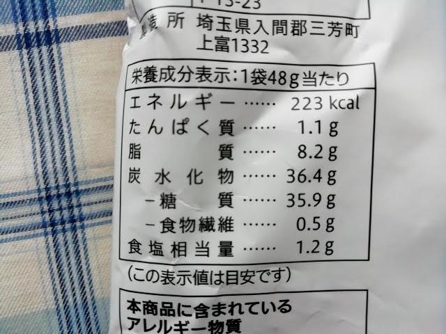 セブンイレブンの素材のおいしさ玉ねぎチップスの栄養成分表示