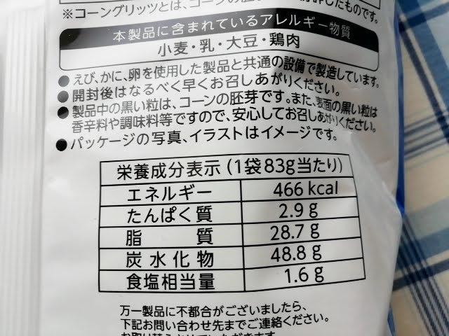 エアリアルしお味の栄養成分表示