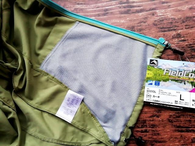 ワークマンのフィールドコアのレディース高撥水シェルジャケットのポケット部分