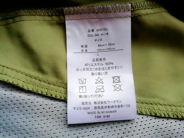 ワークマンのフィールドコアのレディース高撥水シェルジャケットの洗濯表示 手洗い