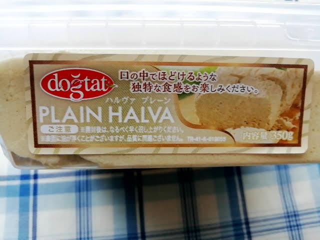 業務スーパーのトルコ伝統菓子 ハルヴァ プレーンの側面