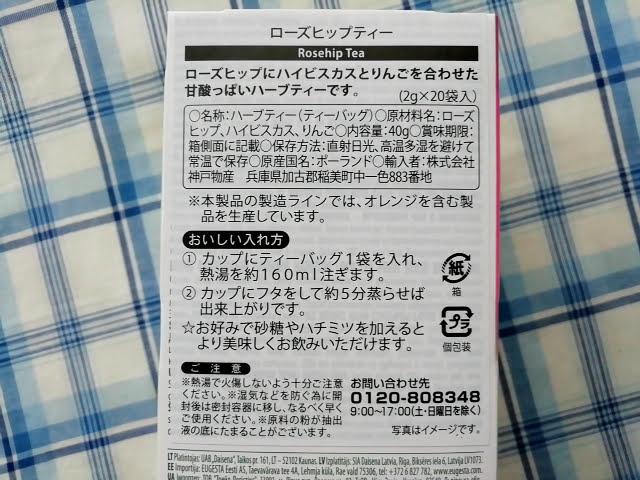 業務スーパーのローズヒップティー148円の原材料