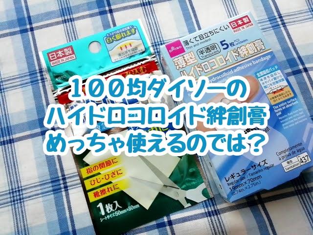 100均ダイソーのハイドロコロイドの絆創膏めっちゃ使えるのでは?
