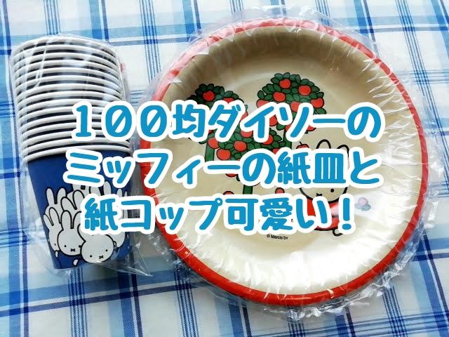 100均ダイソーのミッフィーの紙皿と紙コップ可愛い