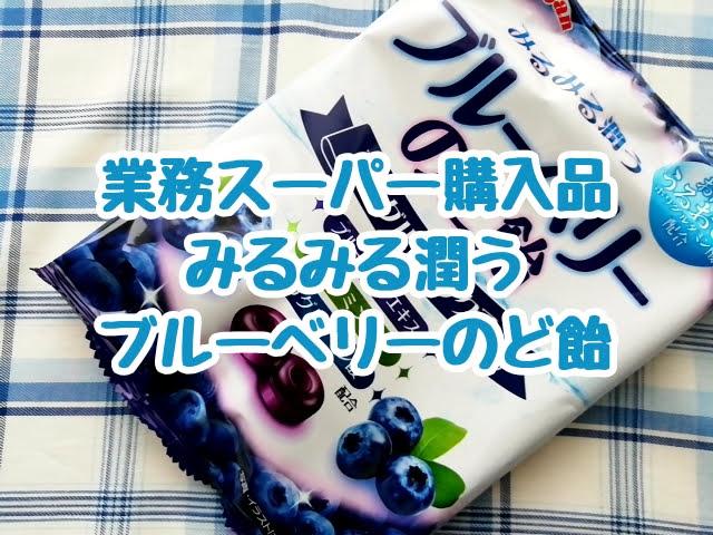 業務スーパーで買ったみるみる潤うブルーベリーのど飴はとても美味しいブルーベリーな飴でした