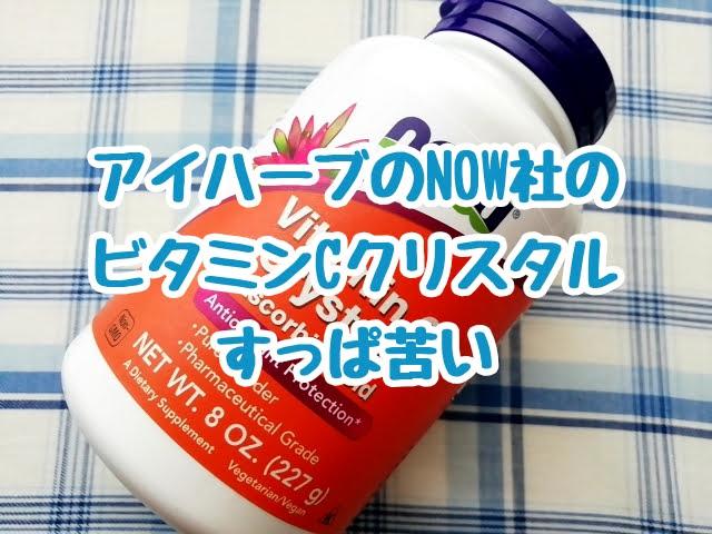 アイハーブの Now Foods, ビタミンCクリスタル、8オンス(227 g)すっぱ苦い