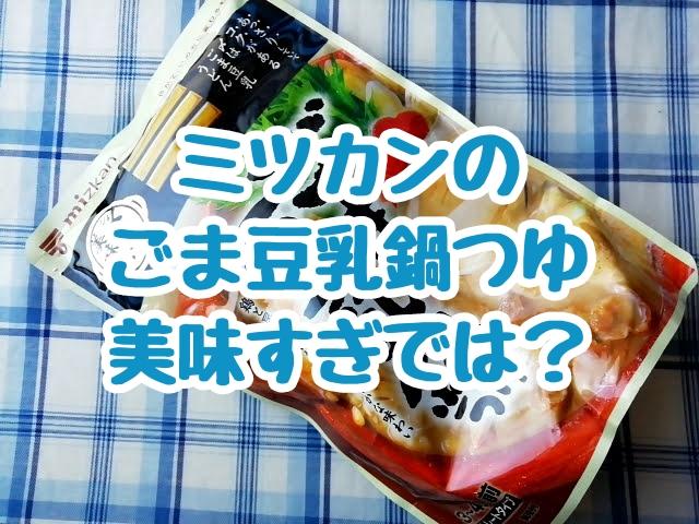 ミツカンのごま豆乳鍋つゆ美味しすぎでは?