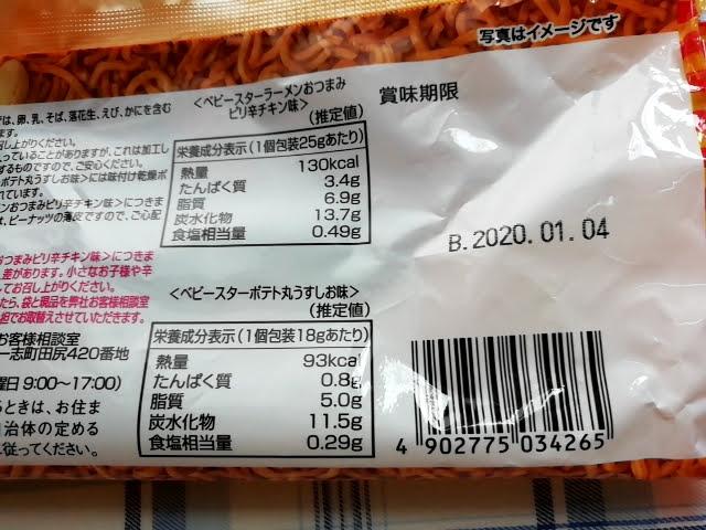 ベビースターラーメンおつまみ ピリ辛チキン味の栄養成分表示
