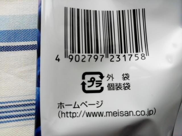 業務スーパーで買ったメイサンのみるみる潤うブルーベリーのど飴のバーコード
