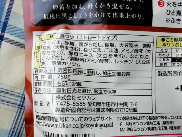 ミツカンのごま豆乳鍋つゆの原材料