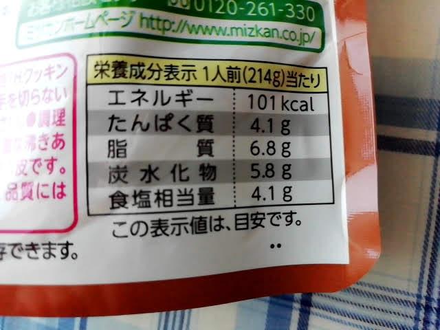 ミツカンのごま豆乳鍋つゆの栄養成分表示